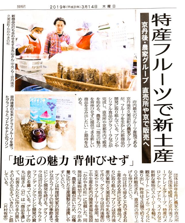 京都新聞掲載記事